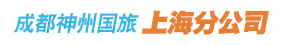 成都神州国旅-上海分公司