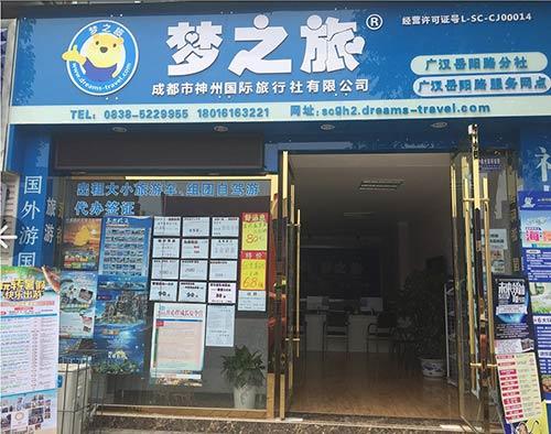 广汉岳阳路营业部